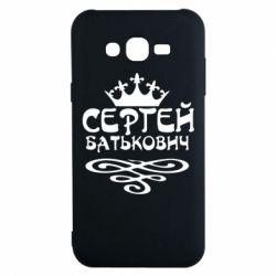 Чохол для Samsung J7 2015 Сергій Батькович