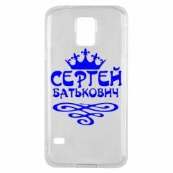 Чохол для Samsung S5 Сергій Батькович