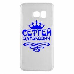 Чохол для Samsung S6 EDGE Сергій Батькович