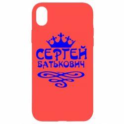 Чохол для iPhone XR Сергій Батькович
