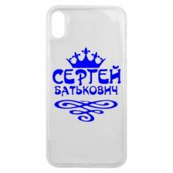 Чохол для iPhone Xs Max Сергій Батькович