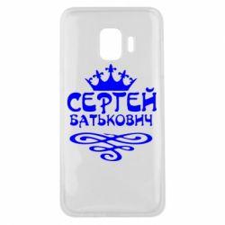 Чохол для Samsung J2 Core Сергій Батькович