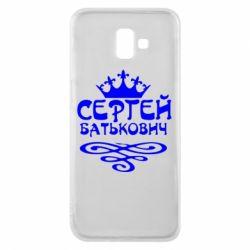 Чохол для Samsung J6 Plus 2018 Сергій Батькович