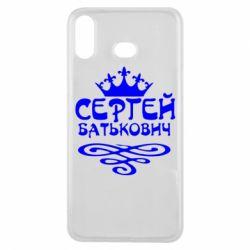 Чохол для Samsung A6s Сергій Батькович