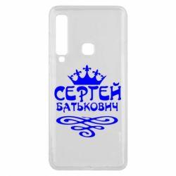 Чохол для Samsung A9 2018 Сергій Батькович