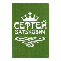 Блокнот А5 Сергій Батькович