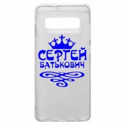 Чохол для Samsung S10+ Сергій Батькович