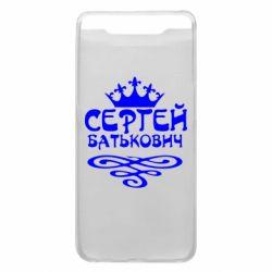 Чохол для Samsung A80 Сергій Батькович