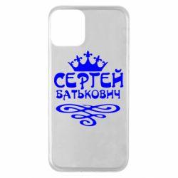Чохол для iPhone 11 Сергій Батькович
