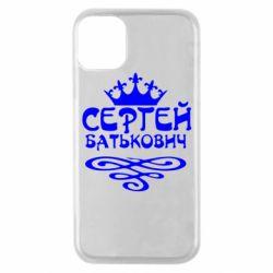 Чохол для iPhone 11 Pro Сергій Батькович