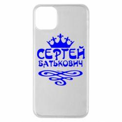 Чохол для iPhone 11 Pro Max Сергій Батькович