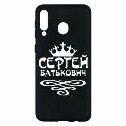 Чохол для Samsung M30 Сергій Батькович