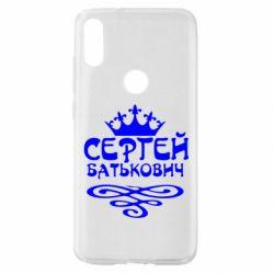 Чохол для Xiaomi Mi Play Сергій Батькович