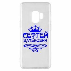 Чохол для Samsung S9 Сергій Батькович