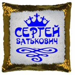 Подушка-хамелеон Сергій Батькович