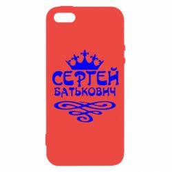 Чохол для iphone 5/5S/SE Сергій Батькович
