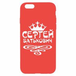 Чохол для iPhone 6/6S Сергій Батькович