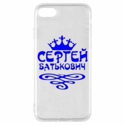 Чохол для iPhone 7 Сергій Батькович