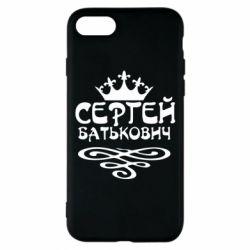 Чохол для iPhone 8 Сергій Батькович
