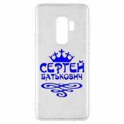 Чохол для Samsung S9+ Сергій Батькович