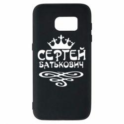 Чохол для Samsung S7 Сергій Батькович