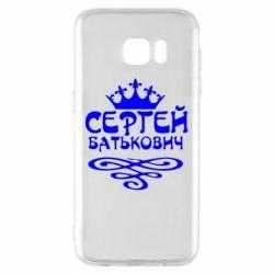 Чохол для Samsung S7 EDGE Сергій Батькович