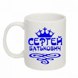 Кружка 320ml Сергей Батькович - FatLine