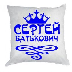 Подушка Сергей Батькович - FatLine