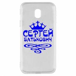 Чохол для Samsung J3 2017 Сергій Батькович