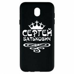 Чохол для Samsung J7 2017 Сергій Батькович
