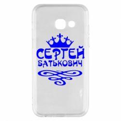 Чохол для Samsung A3 2017 Сергій Батькович