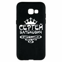 Чохол для Samsung A5 2017 Сергій Батькович