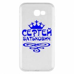 Чохол для Samsung A7 2017 Сергій Батькович