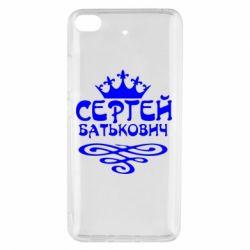 Чохол для Xiaomi Mi 5s Сергій Батькович
