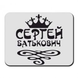 Коврик для мыши Сергей Батькович - FatLine