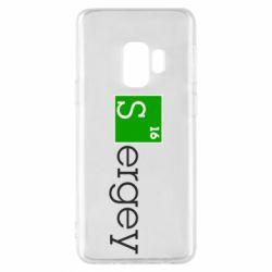 Чехол для Samsung S9 Sergey
