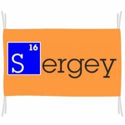 Флаг Sergey