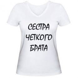 Женская футболка с V-образным вырезом Сестра четкого брата - FatLine