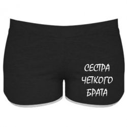 Женские шорты Сестра четкого брата - FatLine