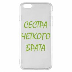 Чехол для iPhone 6 Plus/6S Plus Сестра четкого брата