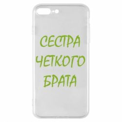 Чехол для iPhone 8 Plus Сестра четкого брата