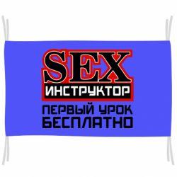 Флаг Sex Инструктор