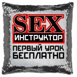 Подушка-хамелеон Sex Инструктор