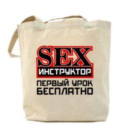 Сумка Sex Инструктор