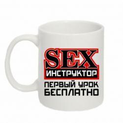 Кружка 320ml Sex Инструктор