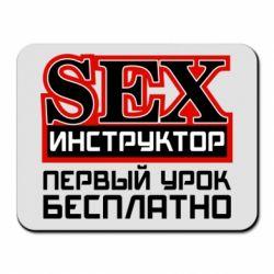 Коврик для мыши Sex Инструктор
