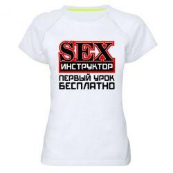Женская спортивная футболка Sex Инструктор