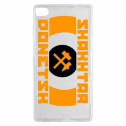 Чехол для Huawei P8 Shakhtar Donetsk - FatLine