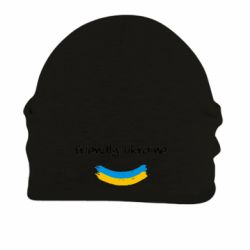 Шапка на флисе Friendly Ukraine - FatLine