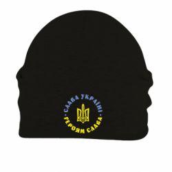 Шапка на флисе Слава Україні! Героям Слава (коло) - FatLine